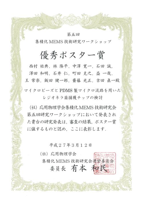 award2014_29.jpg