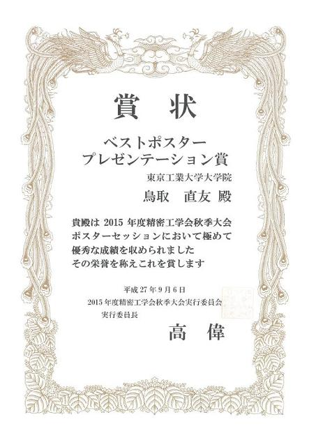 award2015_24.jpg