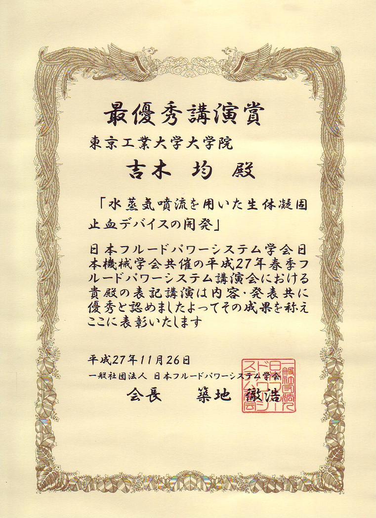 award2015_30a.jpg