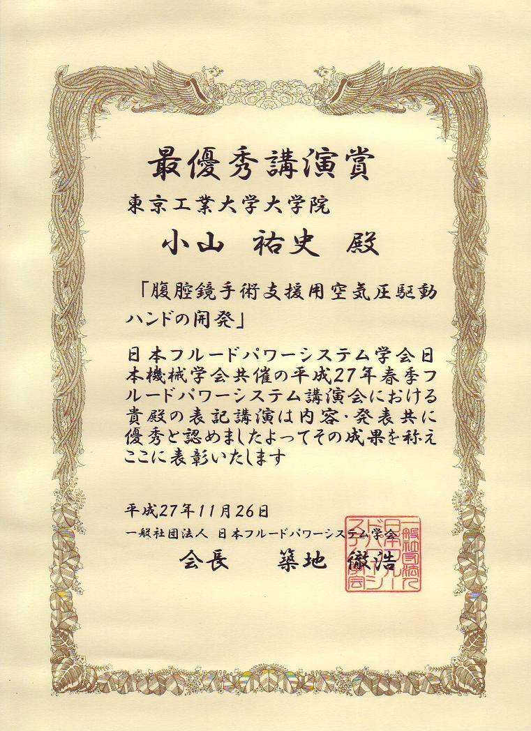 award2015_31.jpg
