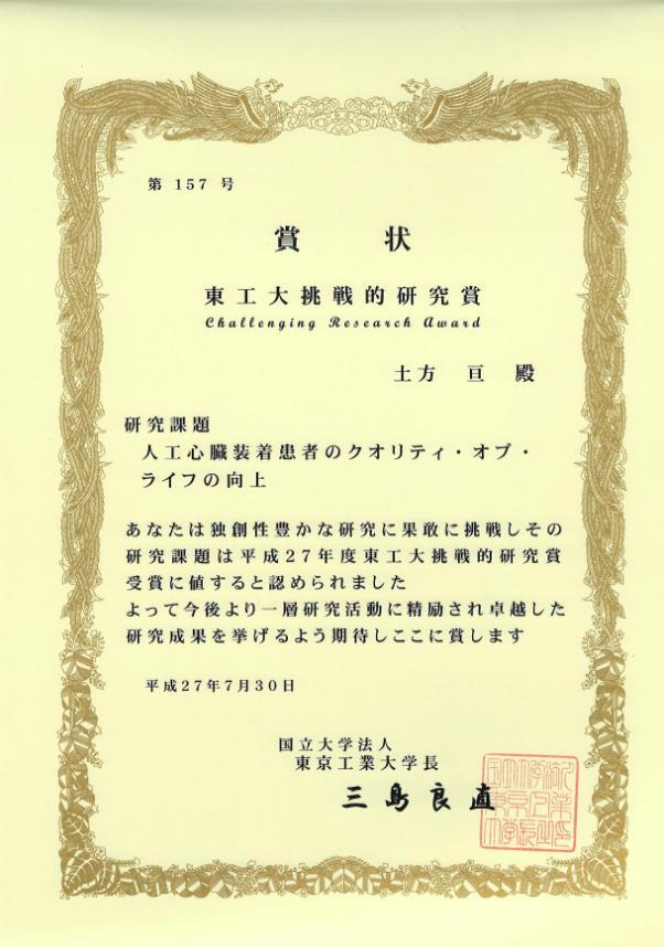 award2015_33.jpg