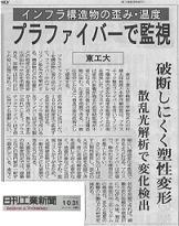 press20141031nakamura.jpg