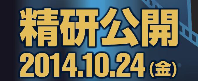 seikenkoukai2014_top.jpg
