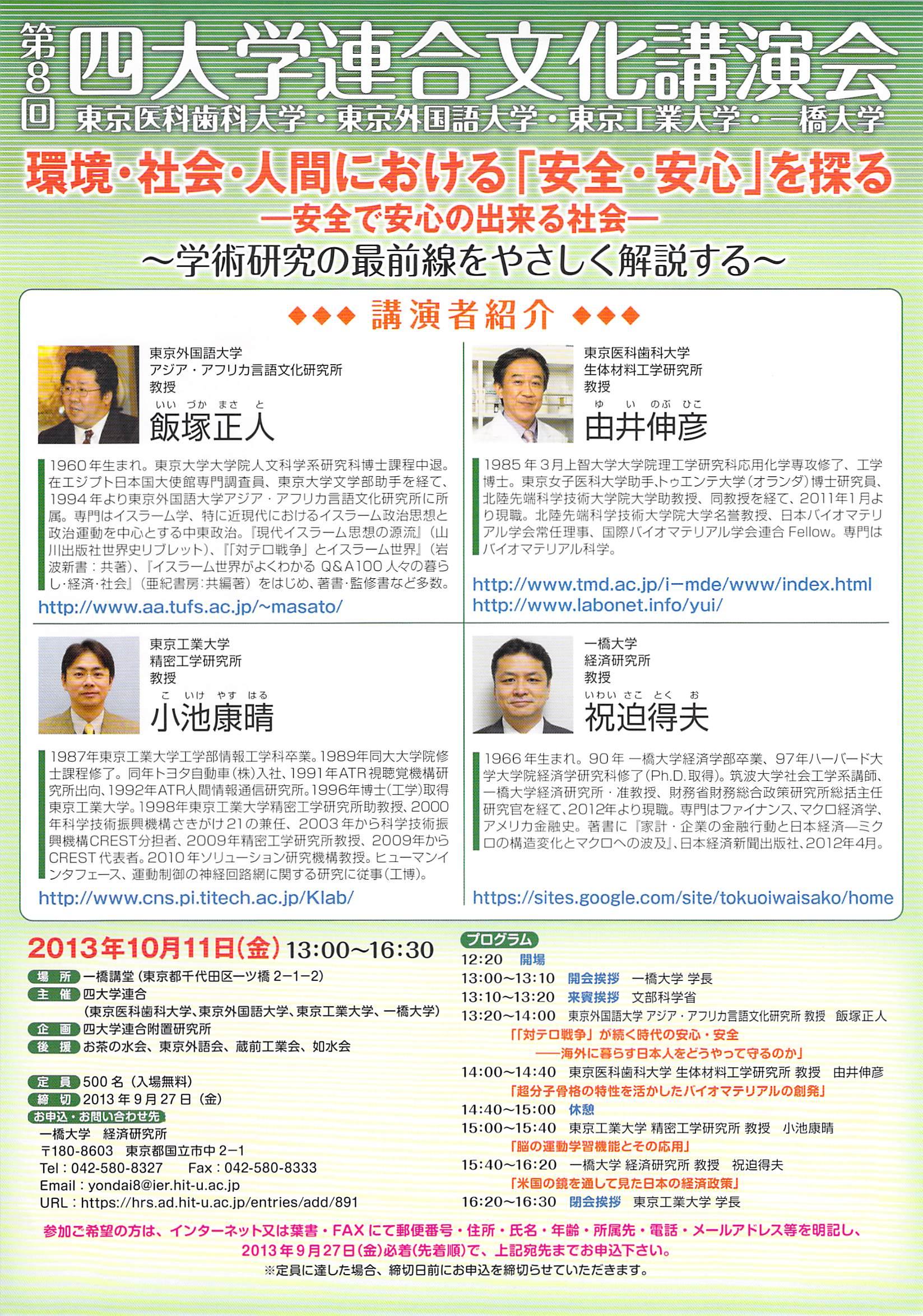 第8回四大学連合文化講演会_ページ_1.jpg
