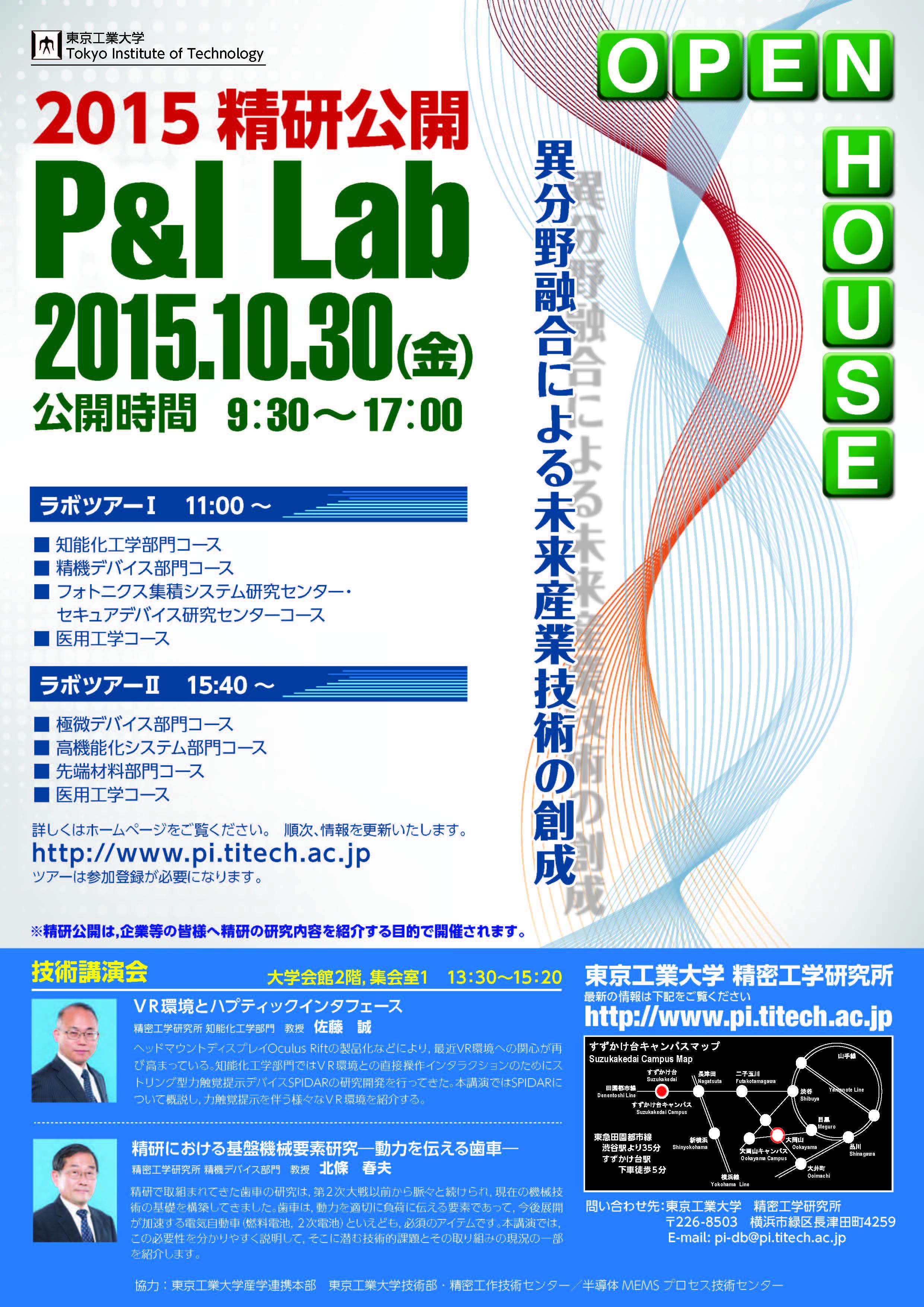 精研公開2015_pass_ページ_1.jpg