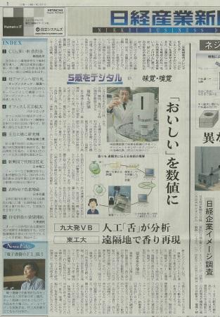 20140214_Nakamoto_NikkeiSangyo.jpg