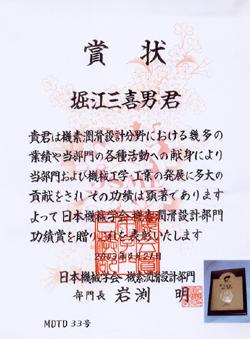 award0304.jpg