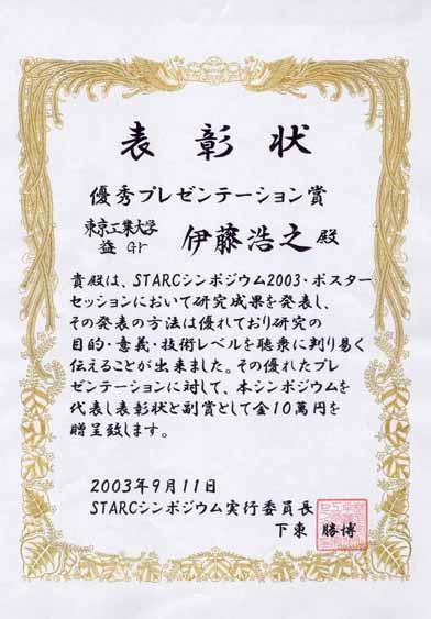 award0316.jpg