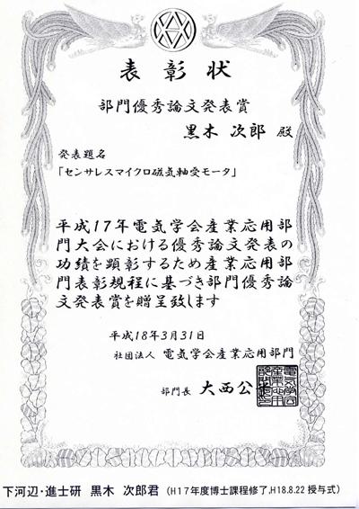 award0387.jpg