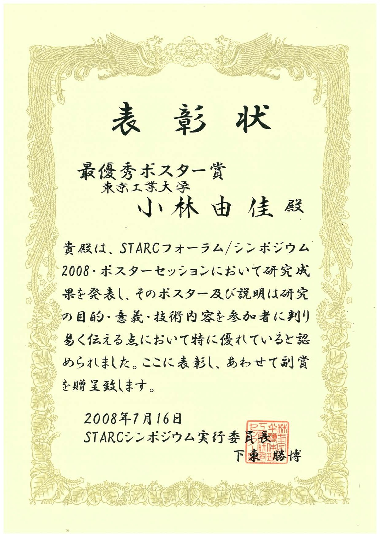 award0448.jpg