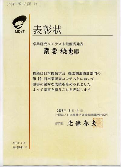 award0449.jpg