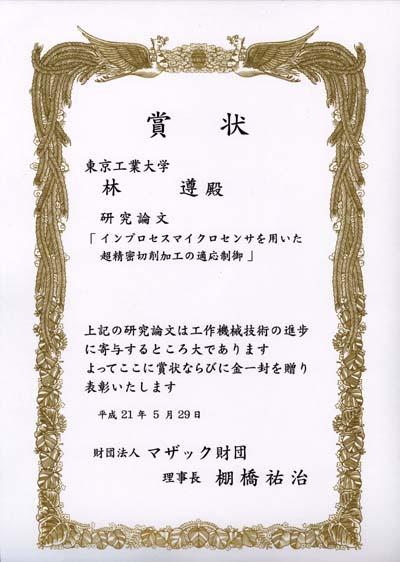 award0484.jpg