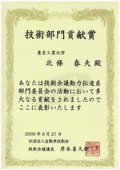 award0490.jpg