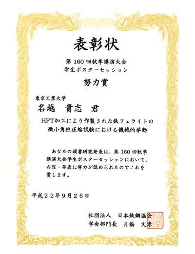 award0522.jpg