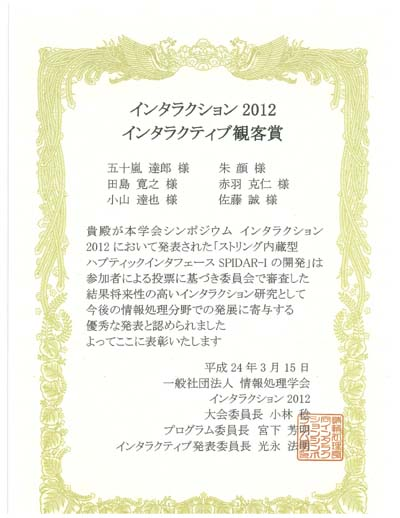award201203.jpg
