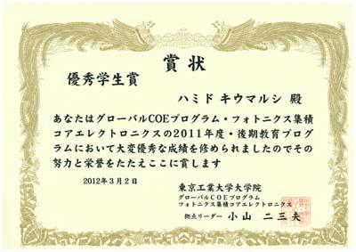 award201206.jpg