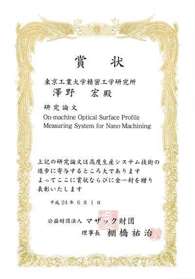 award201209.jpg