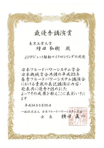 award201211.jpg