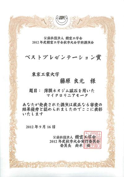 award201219.jpg