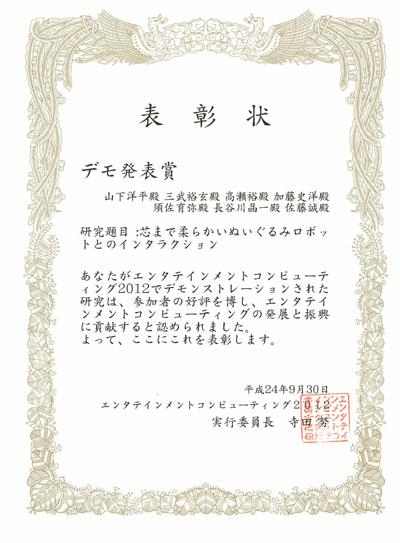 award201225.jpg