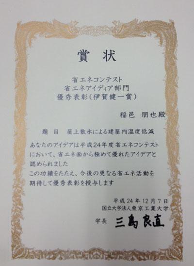 award201226.jpg