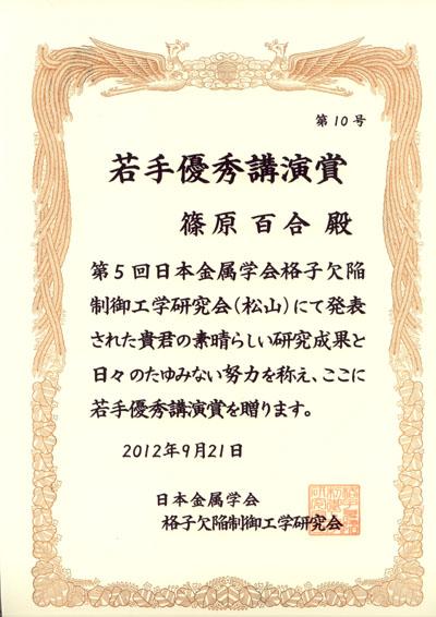 award201229.jpg