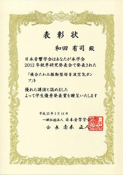 award201232.jpg