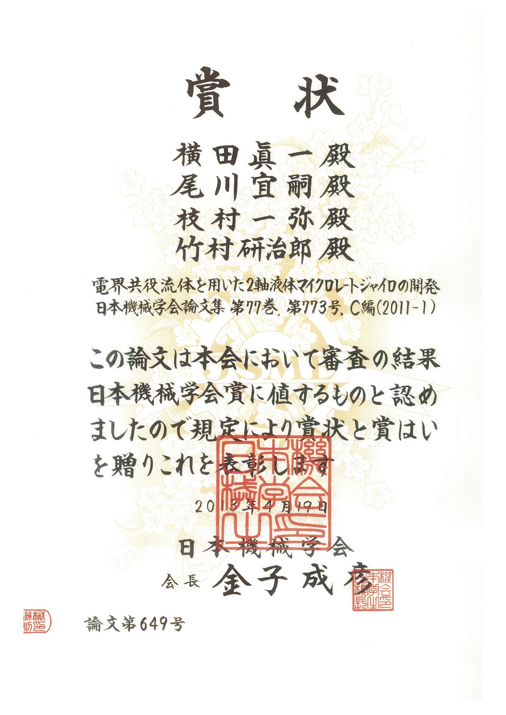 award2013_04.jpg