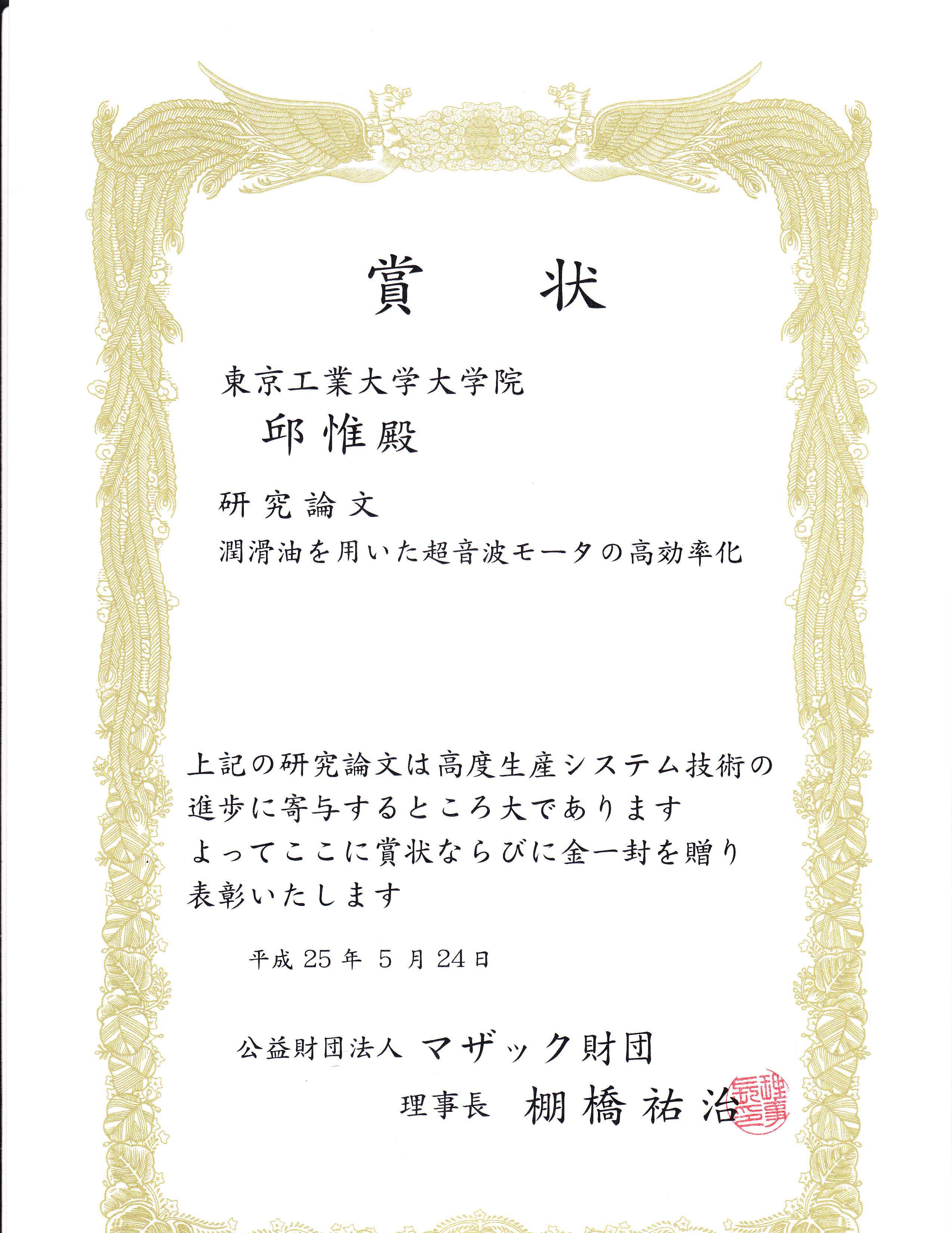 award2013_07.jpg