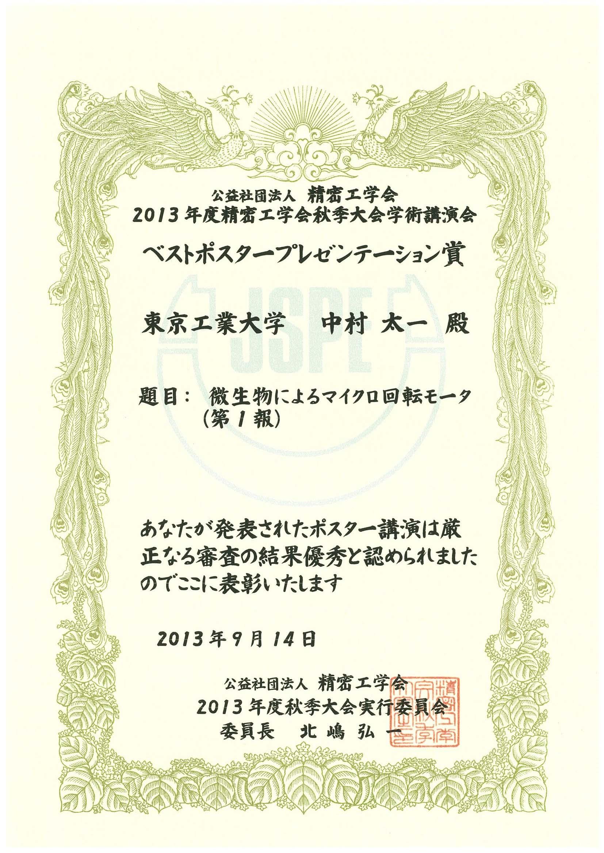 award2013_20b.jpg