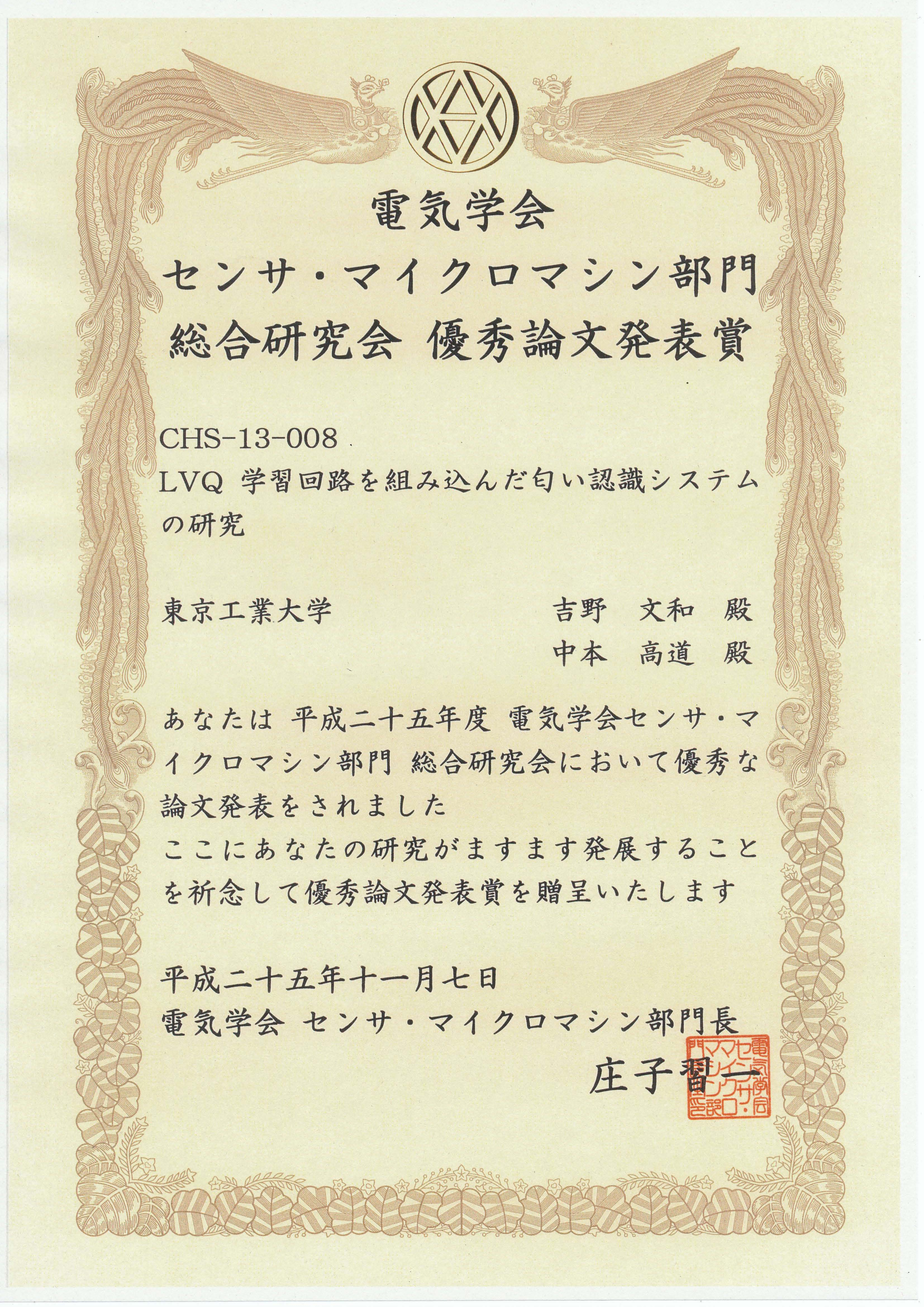 award2013_24.jpg