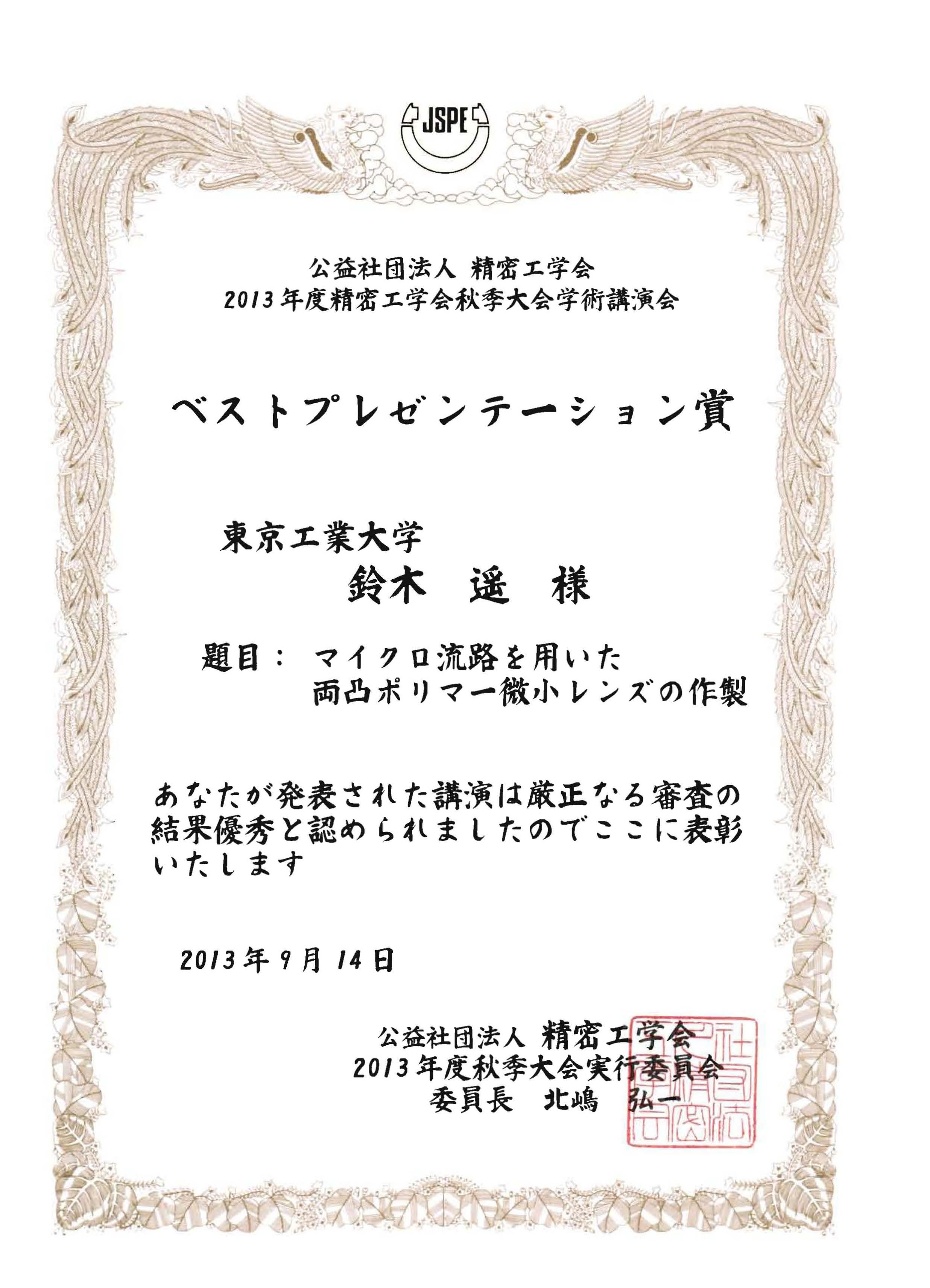 award2013_32.jpg