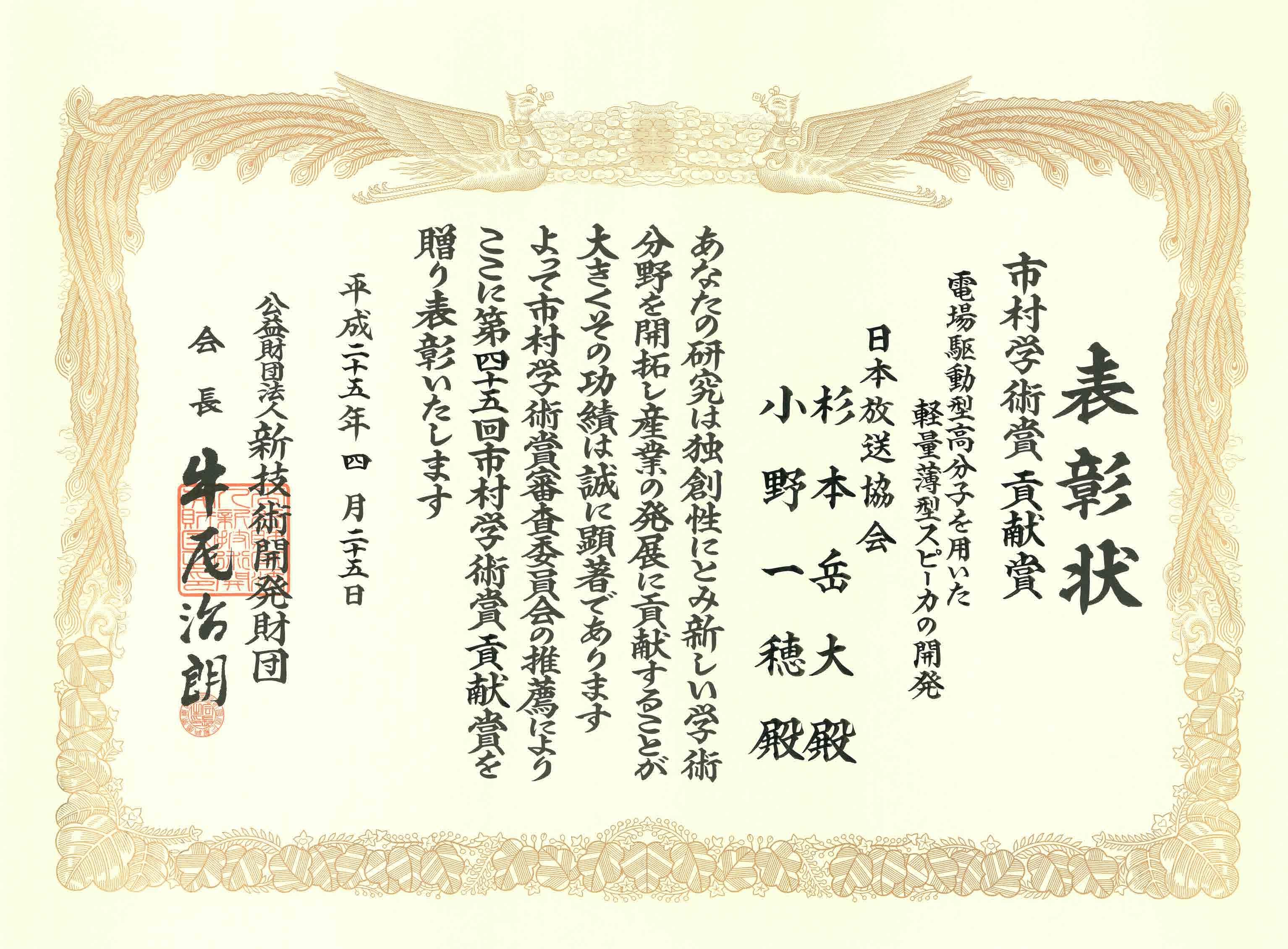 award2013_35.jpg