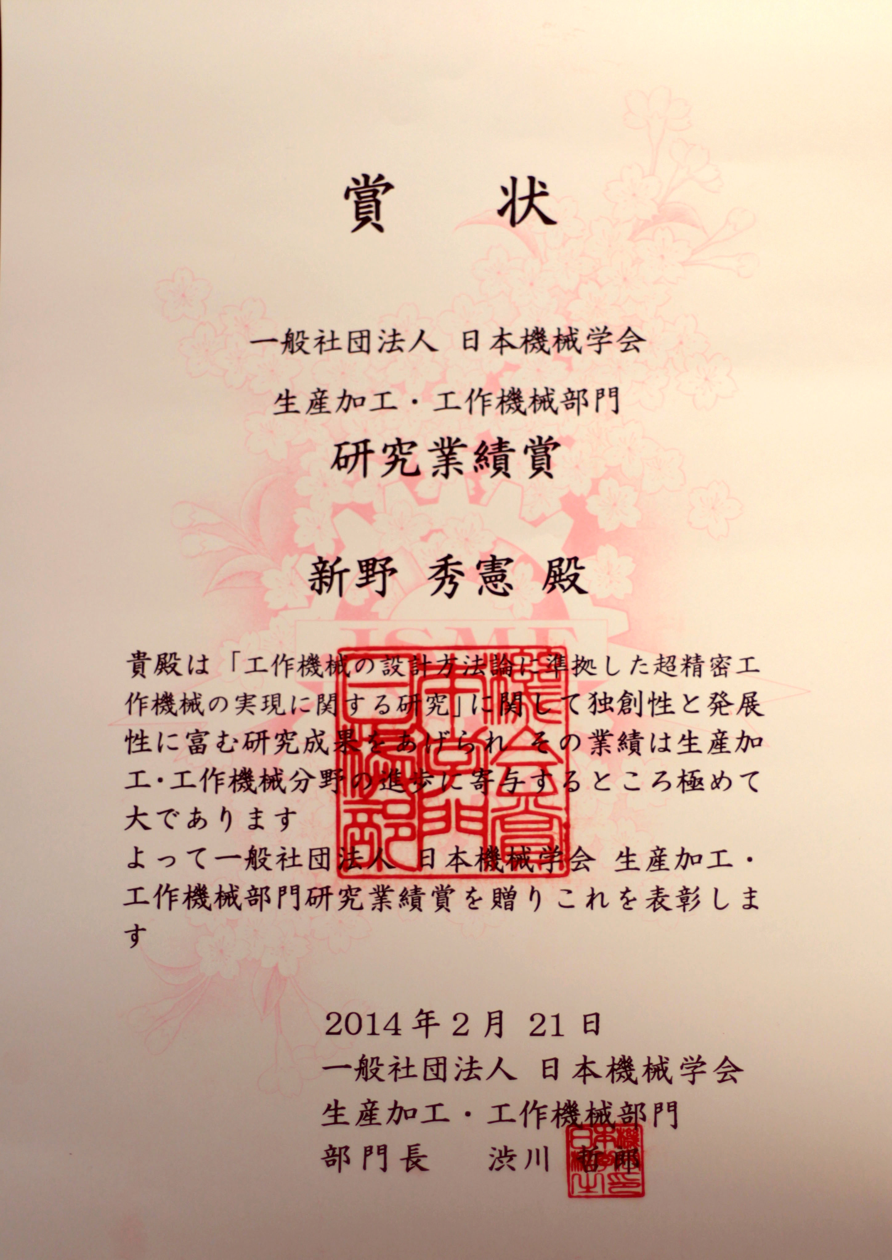 award2013_37.jpg