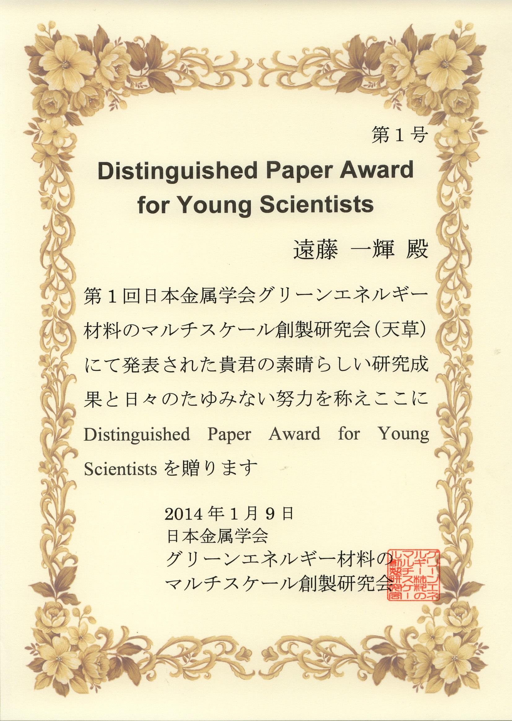 award2013_38b.jpg