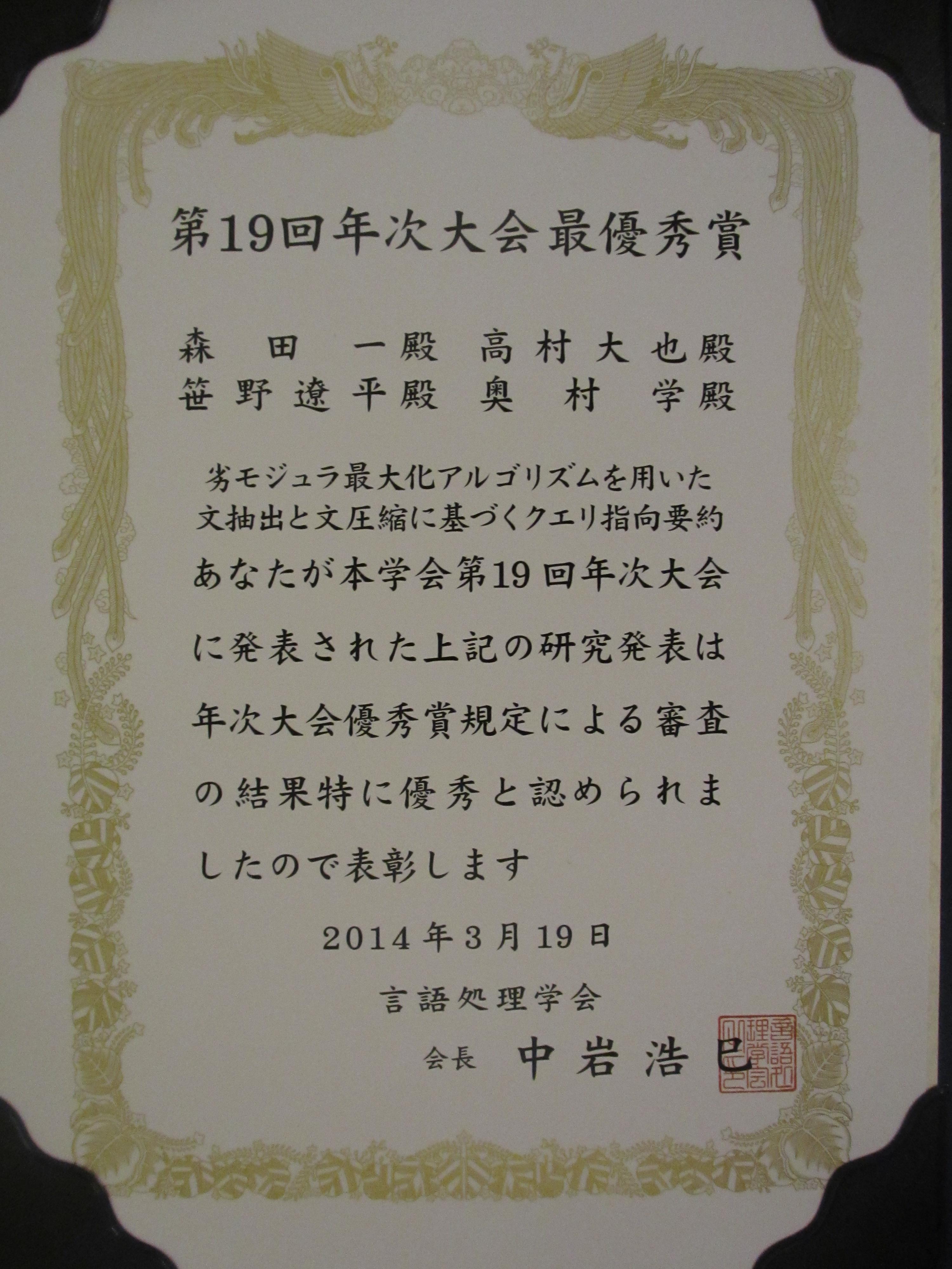 award2013_40.jpg