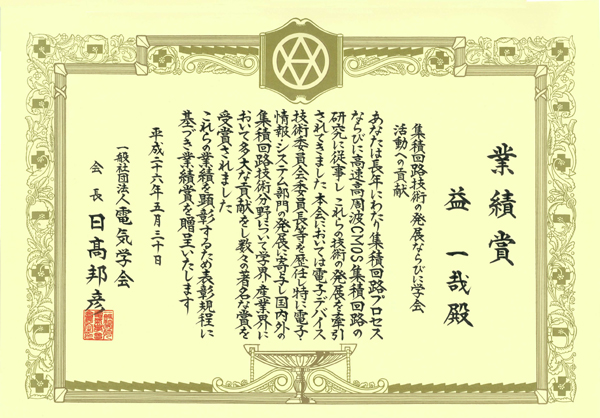 award2014_01.jpg