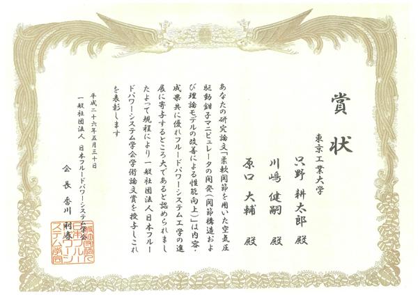 award2014_02.jpg