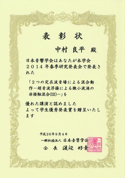 award2014_14.jpg