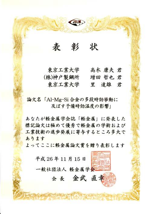 award2014_15a.jpg