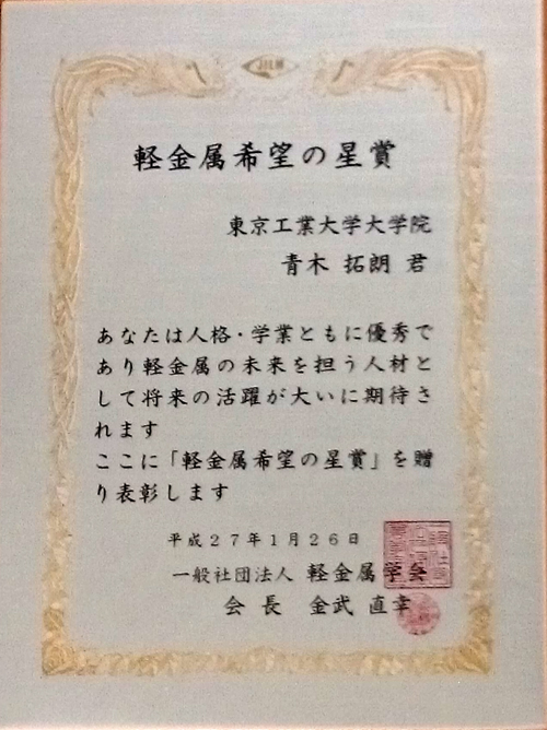 award2014_19.JPG