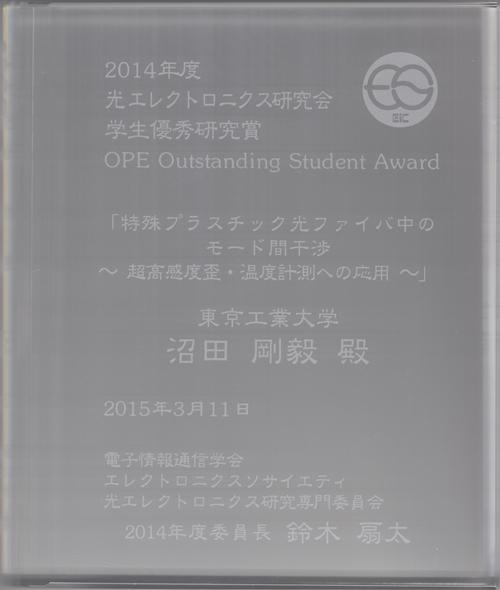 award2014_21.JPG