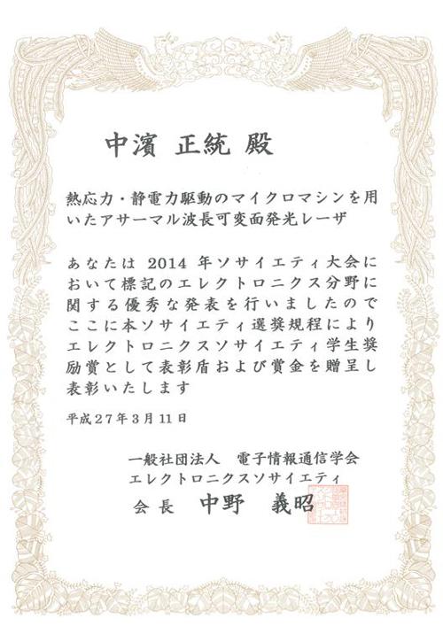 award2014_22a.jpg