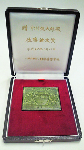 award2014_25b.jpg