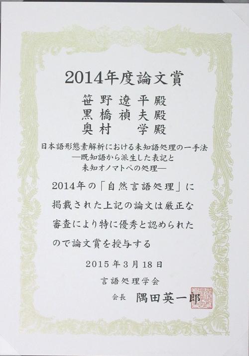 award2014_26.jpg