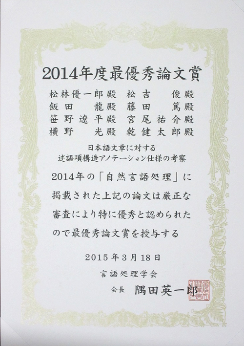 award2014_27.jpg