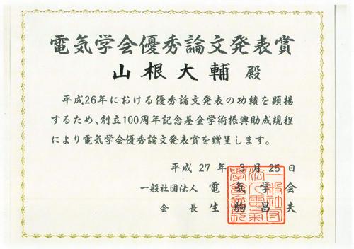 award2014_28.jpg