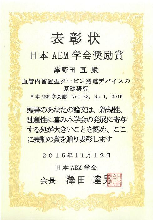 award2015_25.jpg