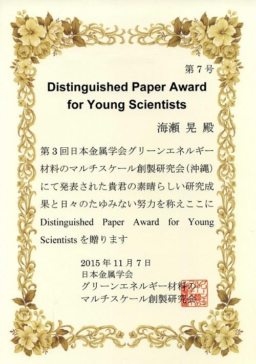 award2015_34.jpg