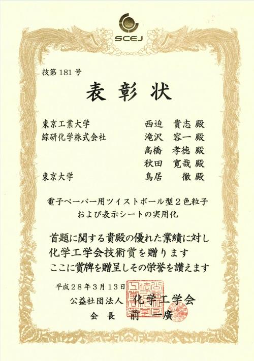 award2015_41a.jpg